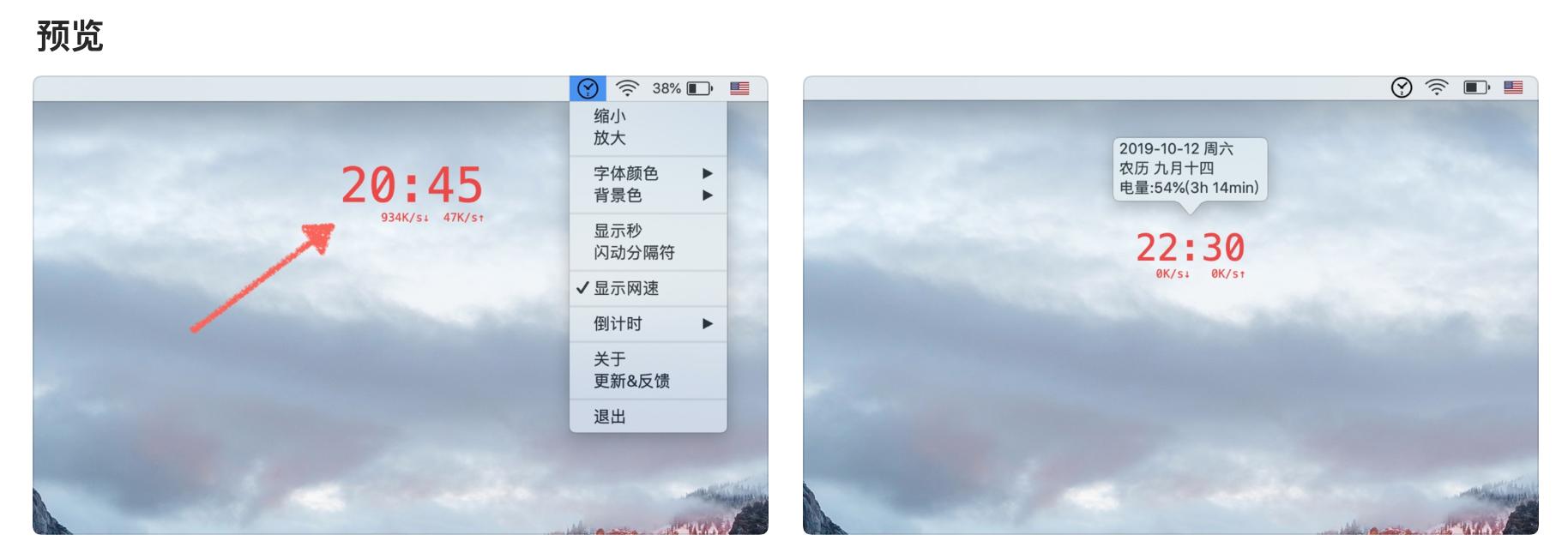 zClock - Mac 桌面時鐘,在桌面置頂顯示極簡時鐘、倒計時、網速 2